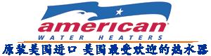 美国鹰牌热水器维修电话