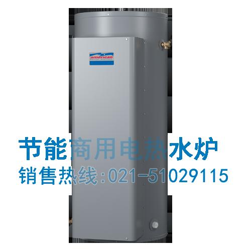 商用节能型电热水炉 STCE31 Series